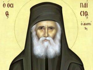 Αγιος Γέροντας Παΐσιος: «Αιτείτε και Δοθήσεται…»