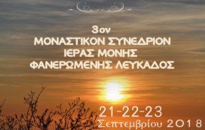 3ο Μοναστικό Συνέδριο στην Ι.Μ. Παναγίας Φανερωμένης Λευκάδος