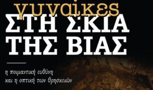 Συνέδριο για τη βία στις γυναίκες από τη Μητρόπολη Αλεξανδρουπόλεως (ΦΩΤΟ)