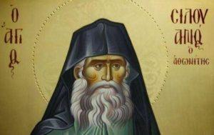 24 Σεπτεμβρίου: Εορτή του Αγίου Σιλουάνου του Αθωνίτη
