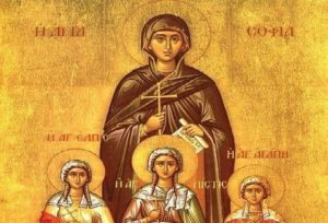 Αγίες Σοφία, Πίστη, Ελπίδα και Αγάπη – Γιορτή σήμερα 17 Σεπτεμβρίου – Ποιοι γιορτάζουν