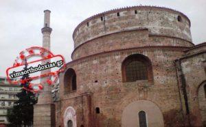 Απίστευτο: το Ελληνικό Δημόσιο πουλάει την Ροτόντα στους δανειστές!