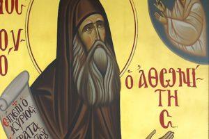 Ο Γόρτυνος Ιερεμίας για τον Αγιο Σιλουανό τον Αθωνίτη