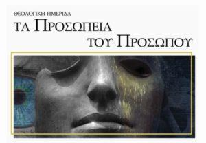 Θεολογική ημερίδα στην Αρχιεπισκοπή Αθηνών