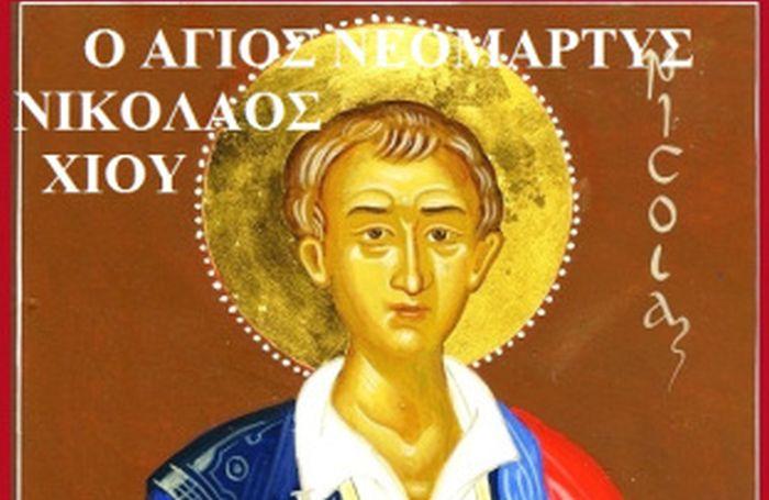 Αποτέλεσμα εικόνας για Άγιος Νικόλαος από τη Χίο ο Νεομάρτυρας