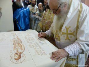 Εγκαίνια Ιερού Ναού Αγίου Λαζάρου Γηροκομείου Καστοριάς (ΦΩΤΟ)