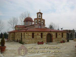 Η Μονή της Αγίας Σκέπης στην Ελληνοτουρκική μεθόριο