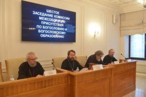 Συνεδρία της Υποεπιτροπής Θεολογίας και Θεολογικής Μορφώσεως υπό του Βολοκολάμσκ Ιλαρίωνα