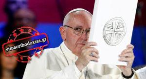 Απάντηση στον Πάπα: Δε φταίει για όλα τα κακά ο διάβολος!