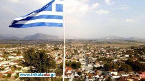 Η μεγαλύτερη ελληνική σημαία κυματίζει στα Τρίκαλα