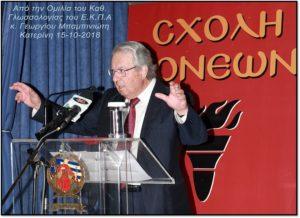 Ομιλία του Γεωργίου Μπαμπινιώτη στο Ανοικτό Πανεπιστήμιο Κατερίνης (ΦΩΤΟ)