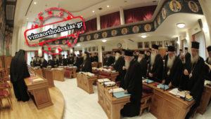 «Ωρα μηδέν» για την Ιεραρχία: Στα… χέρια των 82 Ιεραρχών το μέλλον της Εκκλησίας!