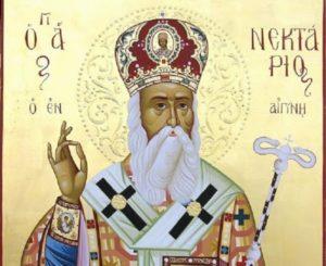 Αγιος Νεκτάριος: Αγιορείτης ήταν ο πρώτος που εισηγήθηκε την αγιοκατάταξη