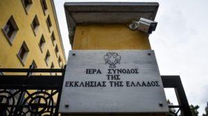 Εκκλησία Ελλάδος: Αρχίζει η Συνδιάσκεψη για θέματα αιρέσεων και παραθρησκείας