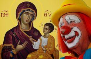 Η Παναγία και ο κλόουν