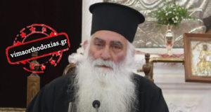 Σιατίστης Παύλος στο ΒΗΜΑ ΟΡΘΟΔΟΞΙΑΣ: «Αν το αναξιόπιστο κράτος κόψει την επιδότηση;»
