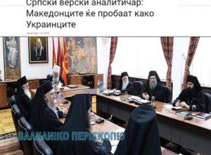 Σέρβος αναλυτής: Η «μακεδονική Εκκλησία» θα αναγνωρισθεί όπως η ουκρανική