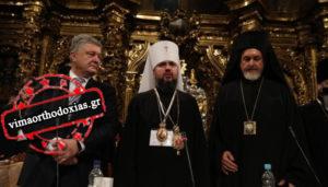 Διχάστηκε η Ορθόδοξη Εκκλησία: Επιστολή – φωτιά Ουκρανών Επισκόπων στον Βαρθολομαίο