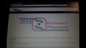 Μέρισμα-koinonikomerisma.gr-Αιτήσεις: ΟΔΗΓΙΕΣ-Πληρωμή