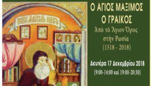 Διεθνής Ημερίδα για τον Αγιο Μάξιμο Γραικό στις 17/12 στη Θεσσαλονίκη