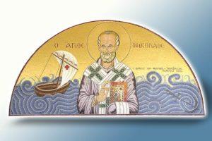 Αγιος Νικόλαος της Γης και του Πελάγους