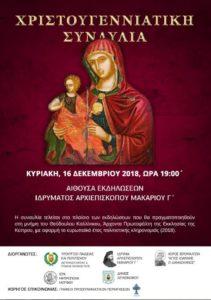 Χριστουγεννιάτικη Συναυλία από την Ιερά Αρχιεπισκοπή Κύπρου (16 Δεκεμβρίου)