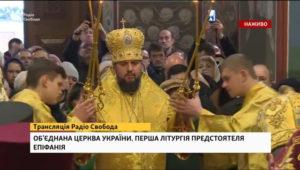 Η πρώτη Θεία Λειτουργία του Προκαθημένου της Αυτοκέφαλης Ουκρανικής Εκκλησίας (ΒΙΝΤΕΟ)