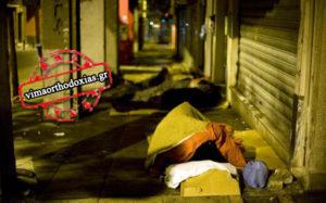 Μία τσάντα τρόφιμα για τις άστεγες ψυχές-Κυριακή στις 12 το μεσημέρι στην πλατεία στο Μοναστηράκι