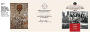 Τρίπτυχο για τα 180 χρόνια του Αγίου Νικολάου Νεοχωρίου