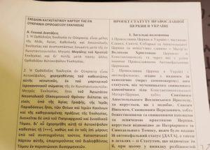 Ο καταστατικός χάρτης της Ουκρανικής Εκκλησίας