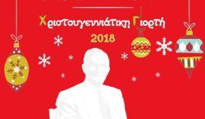 Ι.Μ. Ναυπάκτου: «Τα Χριστούγεννα του Παπαχαραλάμπους»