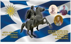 Ι. Μ. Φιλίππων Νεαπολέως και Θάσου: Εμείς οι Έλληνες Μακεδόνες είμαστε εδώ