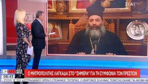 Λαγκαδά Ιωάννης: Διχασμός της Ελληνικής Κοινωνίας για τη συμφωνία των Πρεσπών