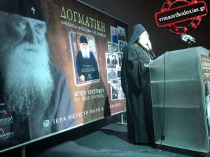 Η Αθήνα υποκλίθηκε στον Αγιο Ιουστίνο Πόποβιτς
