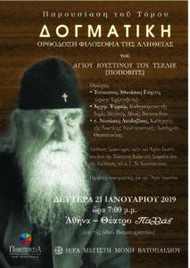 Η «Δογματική» του Αγίου Ιουστίνου (Πόποβιτς) στο ΠΑΛΛΑΣ στις 21 Ιανουαρίου