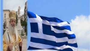 Φθιώτιδος Νικόλαος: «Να αγωνιστούμε για την εθνική αξιοπρέπεια»
