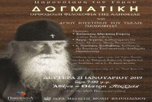 Η «ΔΟΓΜΑΤΙΚΗ» του Αγίου Ιουστίνου Πόποβιτς απόψε στο ΠΑΛΛΑΣ