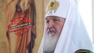 Σχίσμα προανήγγειλε η Μόσχα- Διχασμός στην Ορθοδοξία
