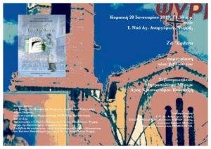 «Τα Εκθετα» – Παρουσιάζεται το νέο βιβλίο του Μητροπολίτη Μύρων Χρυσοστόμου