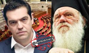 Η Ιεραρχία θα αποφασίσει, λέει ο Αρχιεπίσκοπος ενώ η κυβέρνηση κάνει τα αντίθετα!