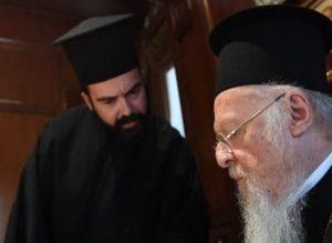 Φανάρι: Νέος Αρχειοφύλακας στο Οικ. Πατριαρχείο