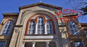 O Ερντογάν θυμάται τον Σχολάρχη της Θεολογικής Σχολής Χάλκης Σταυρουπόλεως Μάξιμο!