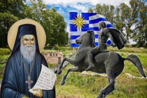Ο Άγιος Γέροντας Πορφύριος για τον τάφο του Μεγάλου Αλεξάνδρου