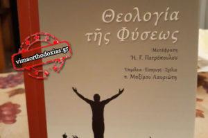 Θεσσαλονίκη: Παρουσίαση βιβλίου του π.Μάξιμου Λαυριώτου