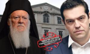 Στη Βουλή το σχέδιο για την Εκκλησία- Στη Χάλκη ο Τσίπρας