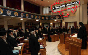 Το ουκρανικό εκτός θεματολογίας της Ιεραρχίας – Θα το θέσει όμως ο Αρχιεπίσκοπος !