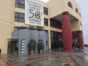 Κρήτη: Αναβάλλεται η εκδήλωση για τον Γέροντα Μωυσή τον Αγιορείτη