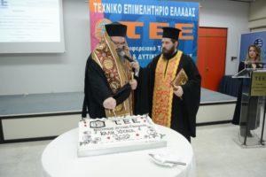 Ο Λαρίσης Ιερώνυμος ευλόγησε την πίτα του ΤΕΕ Κεντρικής και Δυτικής Θεσσαλίας