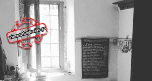 Τριήμερο απόλυτης σιωπής για τους Αγιορείτες- Καλό Στάδιο