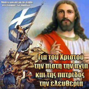 Η 25η Μαρτίου 1821 κι η σημερινή Ελλάδα !